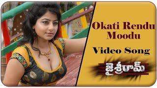 Jai Sriram Movie || Okati Rendu Moodu Video Song || Uday kiran,Reshma