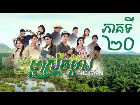 រឿង ម្ចាស់ចម្ការ ភាគទី២០ / The Farm Khmer Drama Ep20