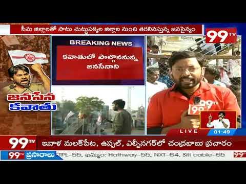 కవాతు బహిరంగ సభకు జనసైనికుల సన్నాహాలు | Huge Arrangements for Janasenani Public Meet @Anantapur 99TV