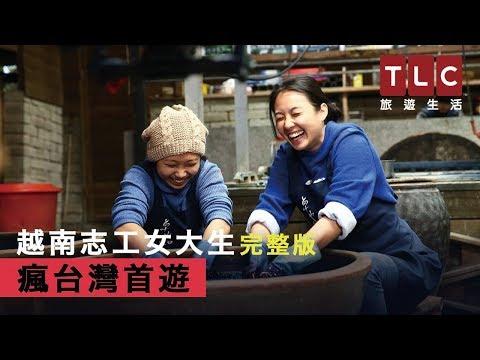 台遊-瘋台灣首遊-EP 03 越南志工女大生