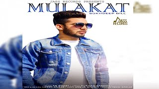 Mulakat | (Full HD) | Sukhdeep Gill | New Punjabi Songs 2018 | Latest Punjabi Songs 2018
