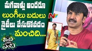 Srinivas Reddy Funny Comments On Ladies Night Dress | Jamba Lakidi Pamba Movie Press Meet | NTV