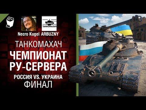 Чемпионат РУ-сервера. Россия vs Украина - Финал - Танкомахач №89 [World of Tanks]