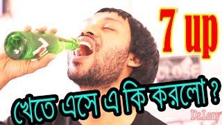 New Bangla Funny Video Dr Lony | Ashol 7 up chenar upay | আসল seven up চেনার উপায়