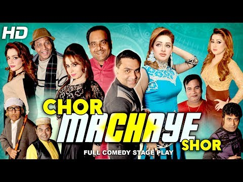 CHOR MACHAYE SHOR (FULL DRAMA) - 2018 NEW PAKISTANI PUNJABI STAGE DRAMA - HI-TECH MUSIC