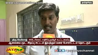 ஸ்டெர்லைட் விவகாரம் - அரசின் மேல்முறையீடு வெறும் கண்துடைப்பு