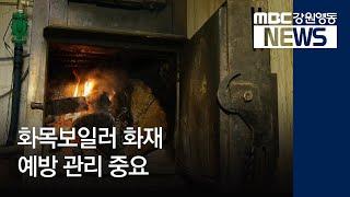 R)화목보일러 화재, 주기적 관리 필요