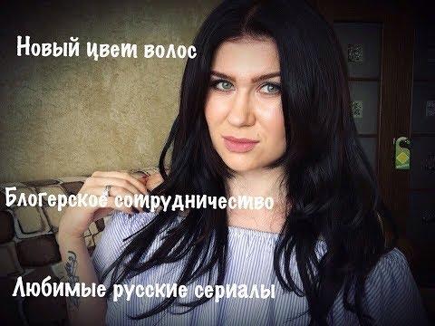 Новый цвет волос/Мини история/Русские сериалы/Блогерское сотрудничество👩🏻🤝