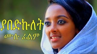 New Ethiopian Movie  - Yabedkulet Full Movie 2016