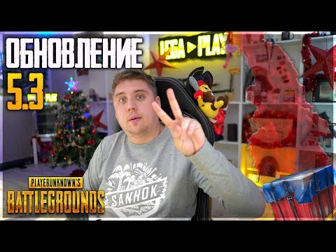 ОБНОВЛЕНИЕ 5.3 В PUBG 1440p (PLAYERUNKNOWN'S BATTLEGROUNDS)