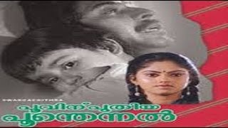 Vellaripravinte Changathi - Poovinu Puthiya Poonthennal 1986: Full Malayalam Movie