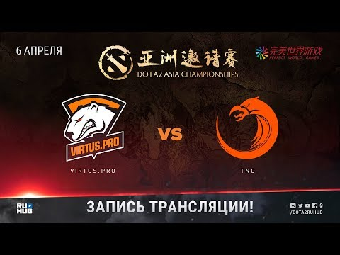 Virtus.pro vs TNC, DAC 2018, game 1 [V1lat, Adekvat]