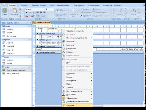 Создание базы данных в  MS Office Access 2007
