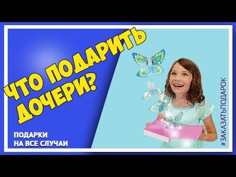 Каким подарком порадовать дочку в ее день рождения?