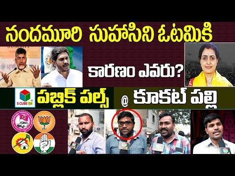 Nandamuri Suhasini trails by Madhavaram Krishnarao in Kukatpally | Telangana Election Results 2018 |