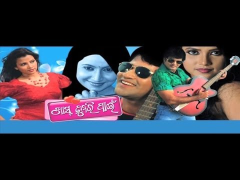 Odia Film | Khas Tumari Pain | Ajira Ei Suneli Rati | Romantic Song l Dusmanta, Debjani & Pinky