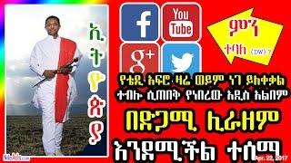 የቴዲ አፍሮ ዛሬ ወይም ነገ ይለቀቃል ተብሎ ሲጠበቅ የነበረው አዲስ አልበም በድጋሚ ሊራዘም እንደሚችል ተሰማ - Teddy Afro New Song Extended