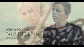 Johnyboy feat. Таня Терёшина - Война