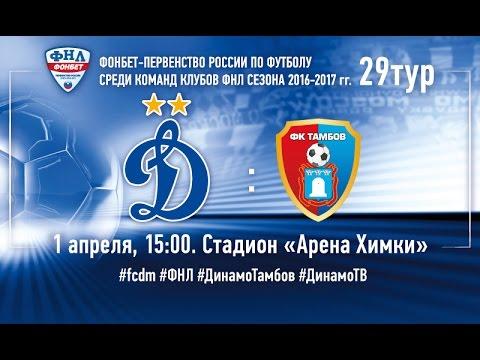 «Динамо» vs «Тамбов» | Live на «Динамо-ТВ»!