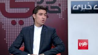 TAWDE KHABARE: Chinese FM Visits Kabul in Search for Peace
