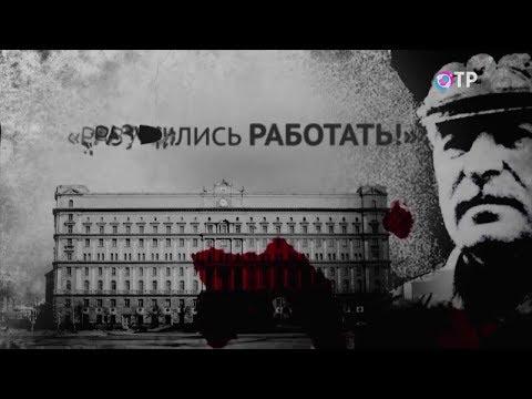 Леонид Млечин Вспомнить всё На Лубянке не засиживаются