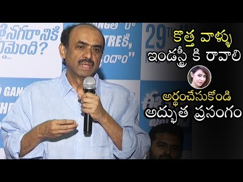 Suresh Babu Brilliant Speech at Ee Nagaraniki Emindi Movie Press Meet | Sri Reddy | Life Andhra