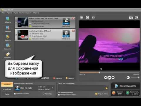 Как сделать из видео стоп кадр
