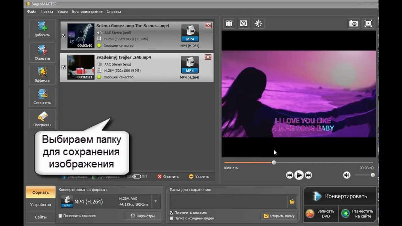Видеоролик как сделать так 934
