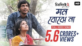 Mon Bojhe Naa | Chirodini Tumi Je Amar 2 | Arjun Chakraborty | Arijit Singh | 2014