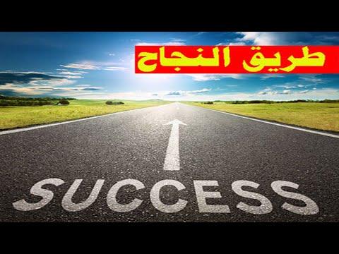 الدكتور ابراهيم الفقى وحلقة الطريق الى النجاح  وازاى تكون شخصيه ناجحه فى حياتك video