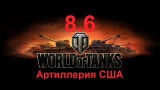 WoT версия 8.6 - Артиллерия США в 8.6 (САУ США 8.6)