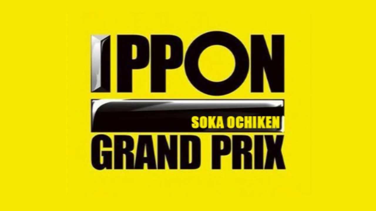 創大祭<b>IPPONグランプリ</b>OP - YouTube