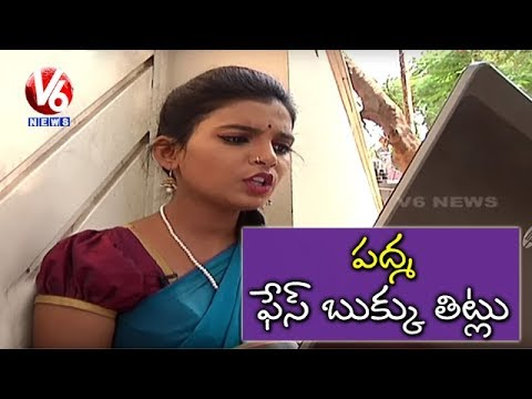 Padma Satirical Conversation With Savitri Over Facebook Usage | Teenmaar News