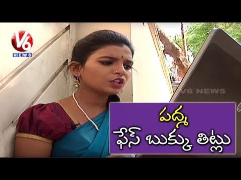 Padma Satirical Conversation With Savitri Over Facebook Usage | Teenmaar News