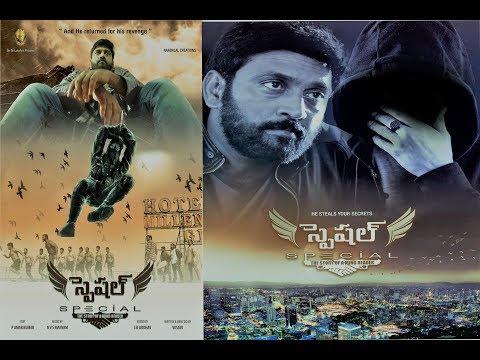 Special Telugu Movie Teaser | Actor Ajay | Akshata | Shanvika Creations