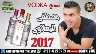 Mustapha El Yaalaoui 2017   Nadi Vodka   Vodka ندي (J.V.M PROD)