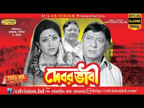 Debor Vabi  (2016) | Full HD Bangla Movie | Razzak | Bobita | Kholil | CD Vision