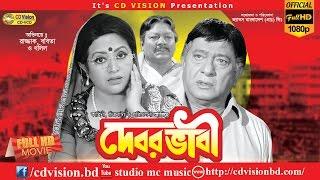 Debor Vabi  (2016) | Full HD Bangla Movie | Razzak | Bobita | Kholil | CD Vision