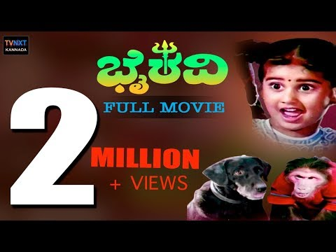 Bhairavi || Kannada Full Length Movie