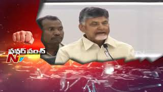 Chandrababu Naidu Punch to KCR Comments on AP || Power Punch
