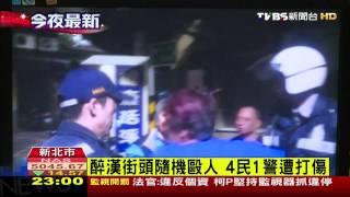 醉漢街頭隨機毆人 4民1警遭打傷