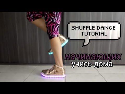 Шафл Дэнс | TUTORIAL | Как танцевать Шафл | Обучение