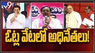 Poll Telangana : Political heat in Telangana ahead of elections