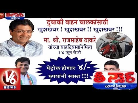 Petrol Pumps Offers Fuel at Rs 9 Less Than Market Price On Eve Of Raj Thackeray | Teenmaar News