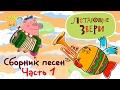 Летающие звери Сборник песен часть 1 mp3