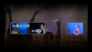 林憶蓮 Sandy Lam -  寂寞流星群(粵語) (官方完整版MV)