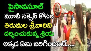 Shriya Visits Tirumala | Celebrities Visiting Indian Temples | Tirumala Tirupati | TopTeluguMedia