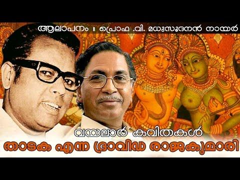Thadaka Enna Dravida Raajakumari  | Vayalar Kavithakal | V.madhusoodanan Nair video