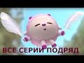 Малышарики - Новые серии - Пёрышко | Сборник - Развивающие мультики для маленьких