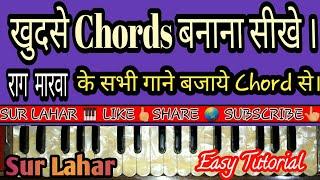 इस जबरदस्त तरीके से बनाये Chords | फिर निकाले मारवा थाट के कोई भी गाने | Sur Lahar